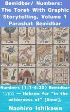 Bemidbar/ Numbers: The Torah With Graphic Storytelling, Volume 1 Parashat Bemidbar