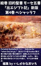 絵巻 旧約聖書 モーセ五書「出エジプト記」新版第4巻 ベシャッラフ