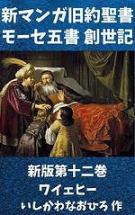 新マンガ創世記12.jpg
