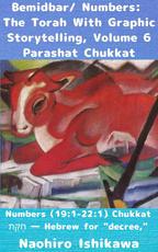 Bemidbar/ Numbers: The Torah With Graphic Storytelling, Volume 6 Parashat Chukkat