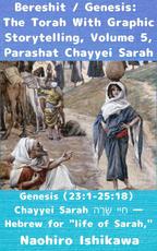 Bereshit / Genesis: The Torah With Graphic Storytelling, Volume 5, Parashat Chayyei Sarah