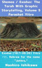Shemos / Exodus: The Torah With Graphic Storytelling, Volume 5 Parashat Yitro