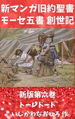 表紙新マンガ創世記6.jpg