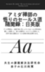 アミダ禅師の悟りのセールス道随聞録(日英版).jpg