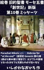 絵巻 旧約聖書 モーセ五書「創世記」新版第10巻  ミッケーツ