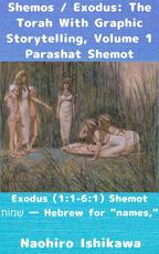 Shemos / Exodus: The Torah With Graphic Storytelling, Volume 1 Parashat Shemot