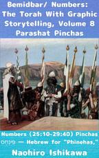 Bemidbar/ Numbers: The Torah With Graphic Storytelling, Volume 8 Parashat Pinchas