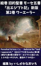 絵巻 旧約聖書 モーセ五書「出エジプト記」新版第2巻 ワーエーラー