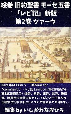絵巻 旧約聖書 モーセ五書「レビ記」新版第2巻 ツァーウ