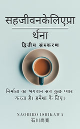 ヒンディー語共生の祈り 第2版-3のコピー.jpg