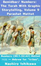Bemidbar/ Numbers: The Torah With Graphic Storytelling, Volume 9 Parashat Mattot