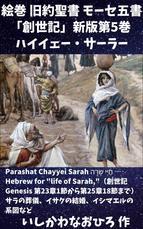 絵巻 旧約聖書 モーセ五書「創世記」新版第5巻 ハイイェー・サーラー
