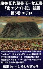 絵巻 旧約聖書 モーセ五書「出エジプト記」新版第5巻 エテロ