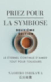 フランス語版 共生の祈り 第2版.jpg