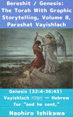 Bereshit / Genesis: The Torah With Graphic Storytelling, Volume 8, Parashat Vayishlach