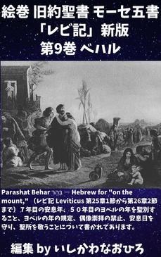 絵巻 旧約聖書 モーセ五書「レビ記」新版第9巻 ベハル