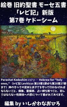 絵巻 旧約聖書 モーセ五書「レビ記」新版第7巻 ケドーシーム