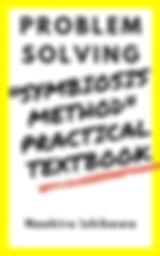 英語版共生法 実践教科書.jpg
