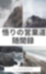 日本語版悟りの営業道.jpg