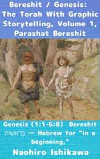 Bereshit / Genesis: The Torah With Graphic Storytelling, Volume 1, Parashat Bereshit
