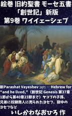 絵巻 旧約聖書 モーセ五書「創世記」新版第9巻 ワイイェーシェブ