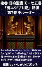 絵巻 旧約聖書 モーセ五書「出エジプト記」新版第7巻 テルーマー