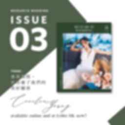 hk wedding magazine