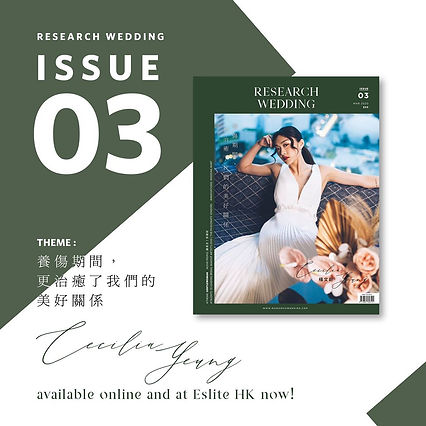 hk wedding magazine