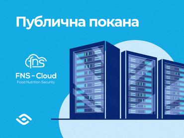 Публична Покана FNS - Cloud