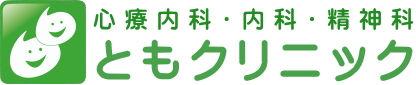 ともクリニック,熊本市,熊本,井形朋英,うつ病,鬱,うつ,鬱病,精神科,心療内科,クリニック,井形