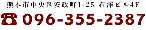 ともクリニック,電話番号,0963552387