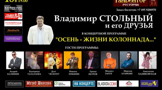 СТОЛЬНЫЙ и друзья афиша-2  18.09.2018.pn
