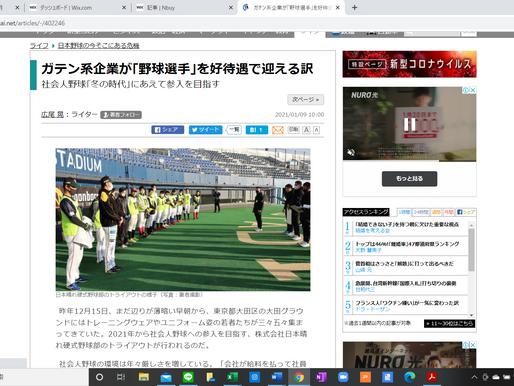 1月9日に東洋経済オンライン様に記事に挙げて頂きました!