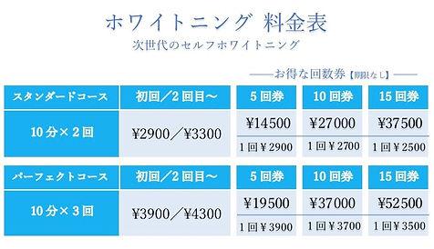 新しいホワイトニング料金.jpg