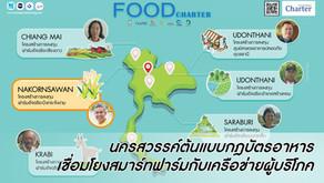 นครสวรรค์ต้นแบบกฎบัตรอาหารเชื่อมโยงสมาร์ทฟาร์มกับเครือข่ายผู้บริโภค