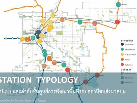 เกณฑ์การวางผังและออกแบบพื้นที่รอบสถานีขนส่งมวลชน ตอนที่ 4 รูปแบบและลำดับศูนย์การพัฒนาพื้นที่รอบสถานี