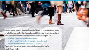 LOCUS : วิธีปฏิบัติที่ดีในความร่วมมือภาครัฐและภาคอสังหาริมทรัพย์เพื่อพัฒนาเมืองแห่งการเดิน