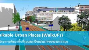 หากประเทศไทยต้องการเมืองแห่งการเดินให้พัฒนาพื้นที่รอบสถานีขนส่งมวลชน (TOD)