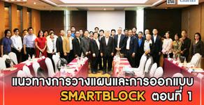 แนวทางการวางแผนและการออกแบบ SmartBlock ตอนที่ 1
