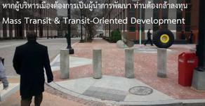 เกณฑ์การวางผังและการออกแบบพื้นที่โครงการพัฒนาพื้นที่รอบสถานีขนส่งมวลชน ตอนที่ 2