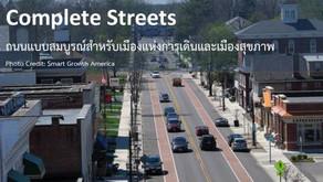 การออกแบบถนนแบบสมบูรณ์ : นวัตกรรมการออกแบบถนนสำหรับเมืองน่าอยู่