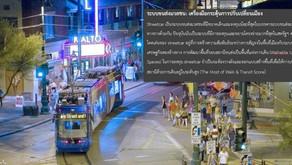 Streetcar เครื่องกระตุ้นการพัฒนาเมืองสู่ความสำเร็จทางเศรษฐกิจ