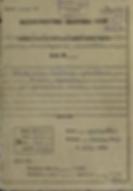 Журнал боевых действий войск ЗФ за декабрь 1941 года