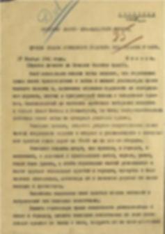 Приказ №0428 войскам обороны г.Москвы