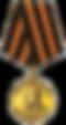 Медаль За победу над Германией в Великой Отечественной войне 1941–1945