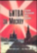 Битва за Москву. История Московской зоны обороны