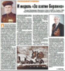 Щербаков М. статья газета Лобня 19-1084-