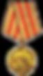 Медаль За оборону Москвы.png