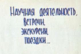 Альбом о научной деятельности М.П. Елсукова и его коллег.jpg