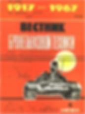 Вестник бронетанковой техники